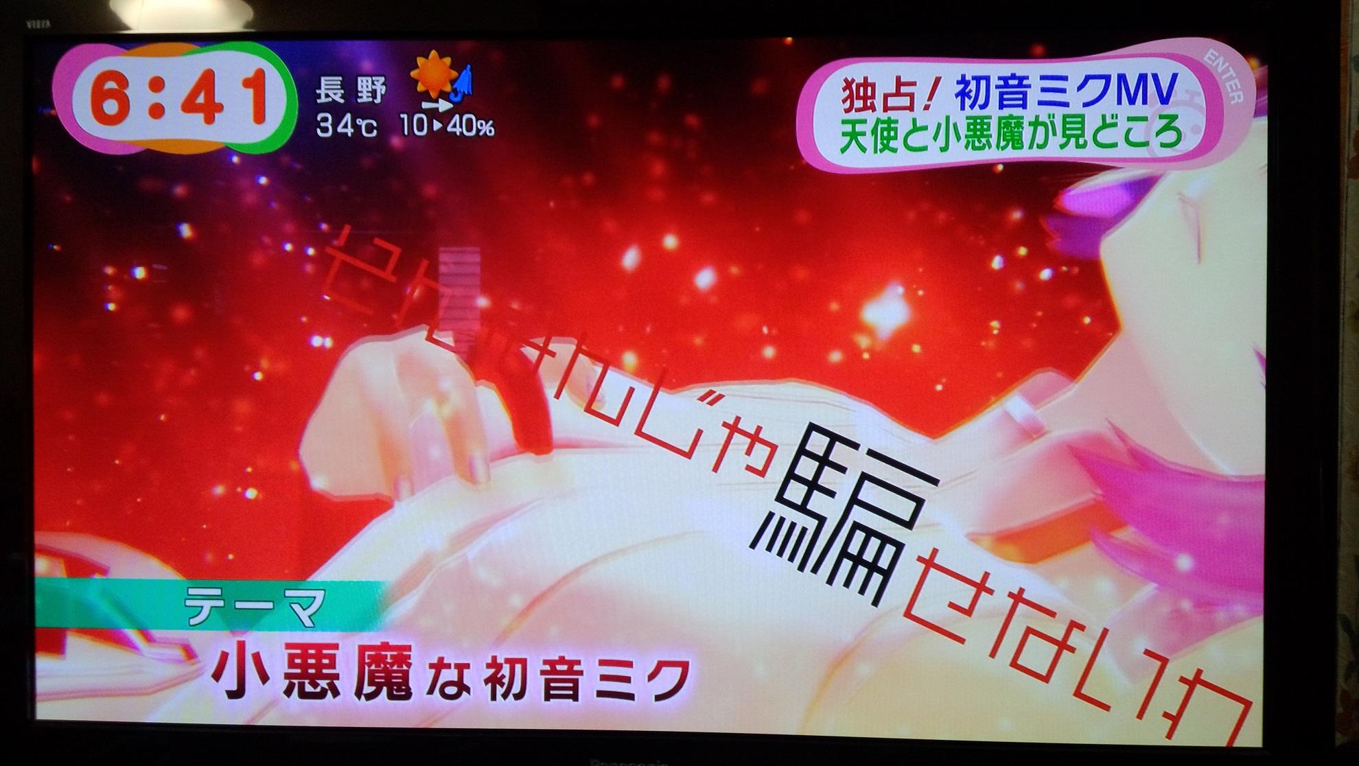 めざましテレビに初音ミク (11)