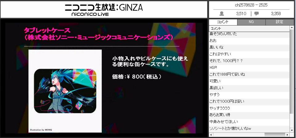 マジカルミライ生放送2回目 (7)