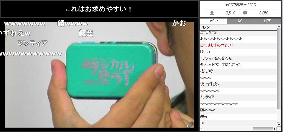マジカルミライ生放送2回目 (8)
