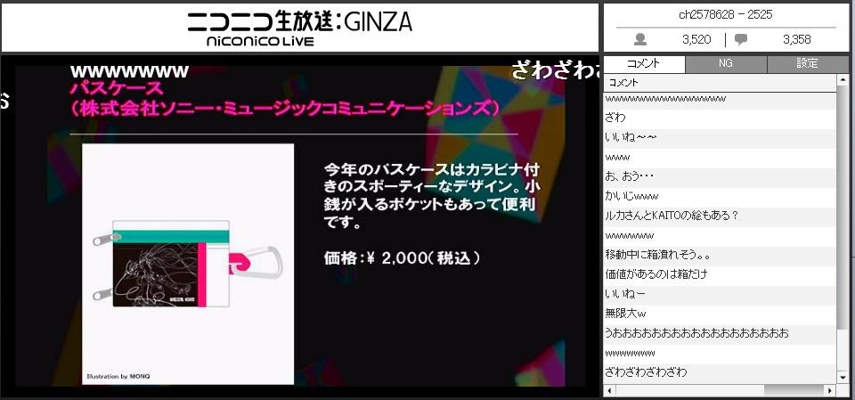 マジカルミライ生放送2回目 (20)