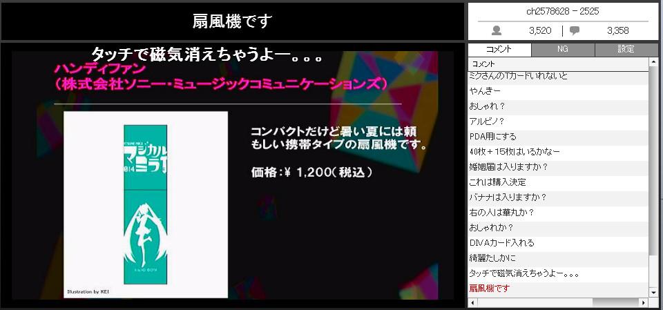 マジカルミライ生放送2回目 (22)