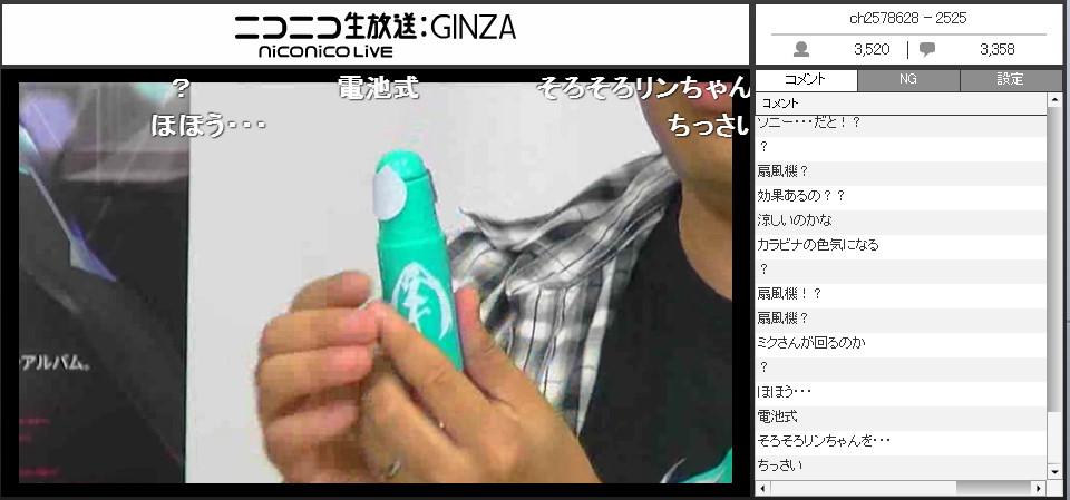 マジカルミライ生放送2回目 (24)
