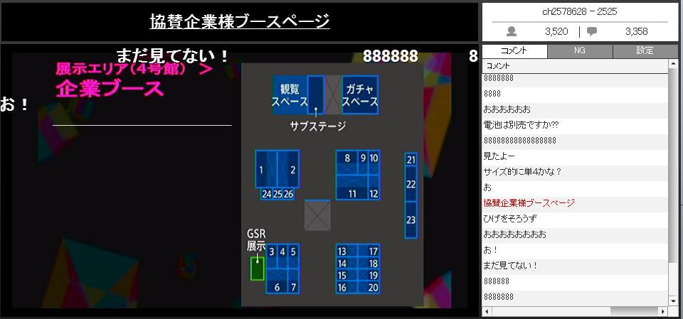 マジカルミライ生放送2回目 (28)