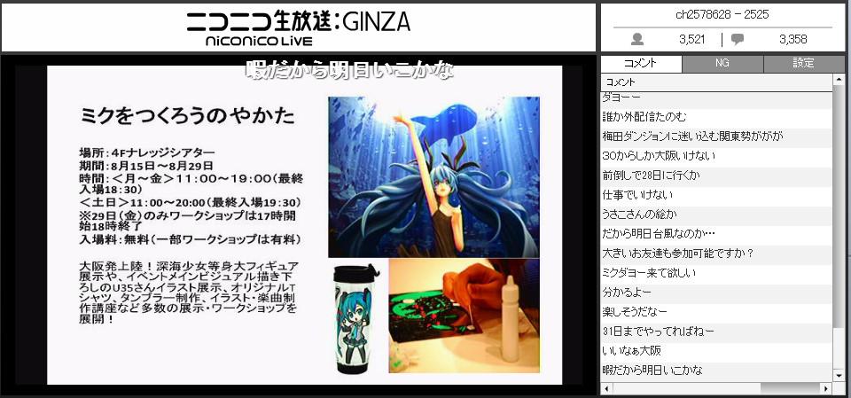 マジカルミライ生放送2回目 (33)
