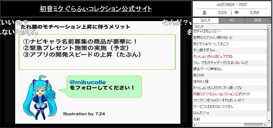 マジカルミライ生放送2回目 (41)