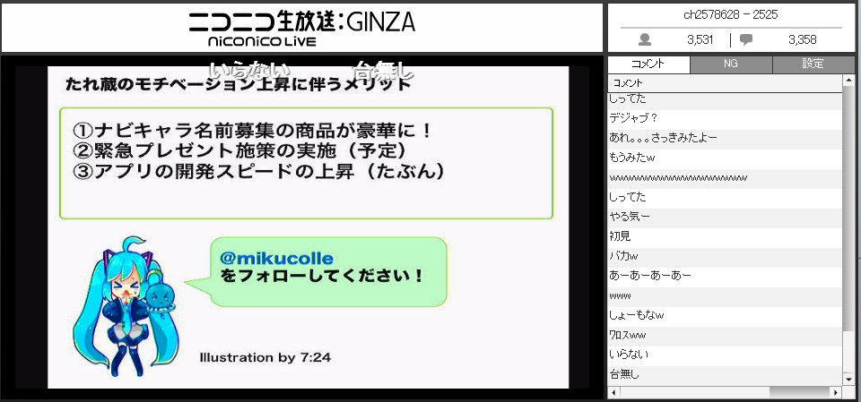 マジカルミライ生放送2回目 (44)