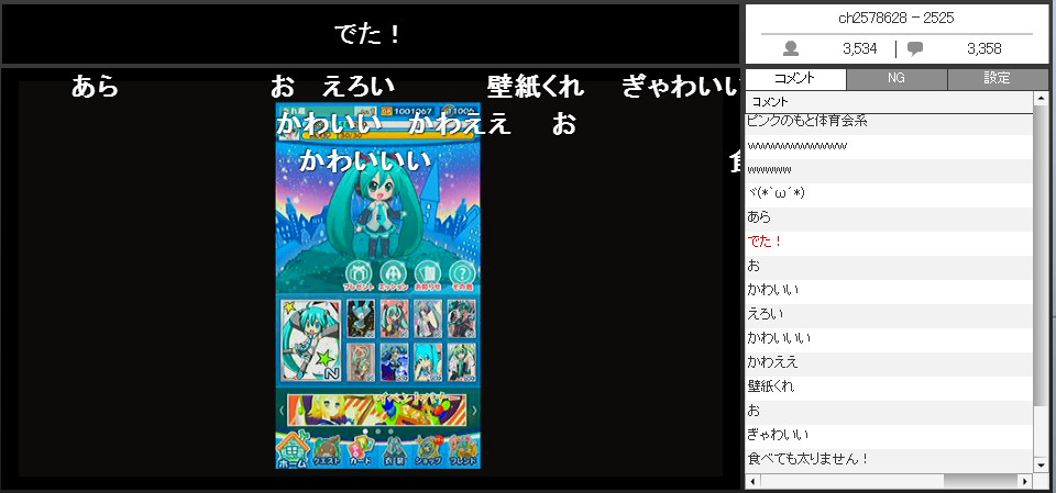 マジカルミライ生放送2回目 (45)