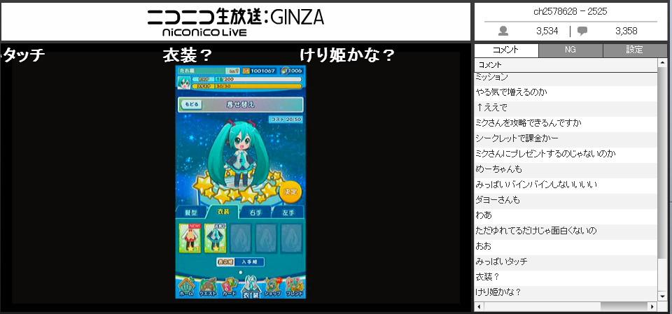 マジカルミライ生放送2回目 (46)