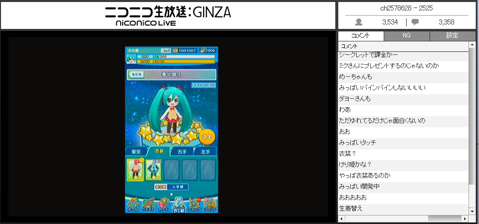 マジカルミライ生放送2回目 (47)