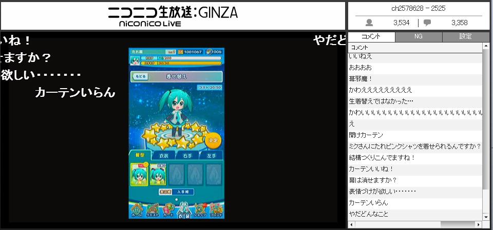 マジカルミライ生放送2回目 (48)