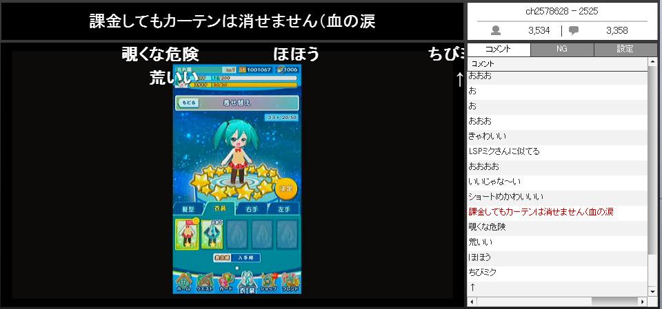 マジカルミライ生放送2回目 (49)