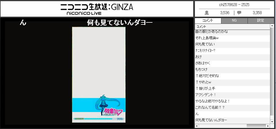 マジカルミライ生放送2回目 (51)