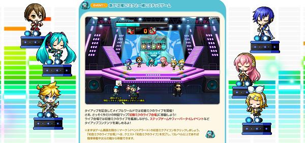 メイプル×初音ミク (2)
