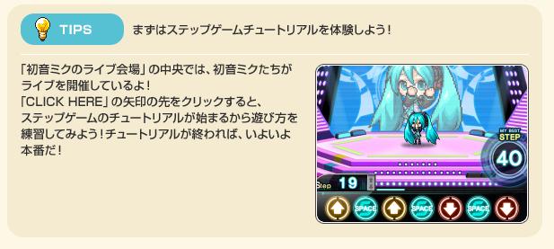 メイプル×初音ミク (4)