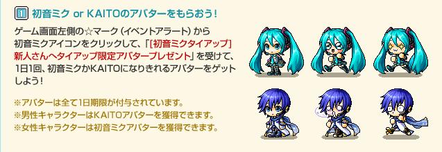 メイプル×初音ミク (5)