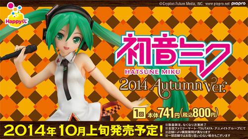 Happyくじ 初音ミク 2014 Autumn Ver