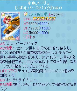 no-ve0526.jpg