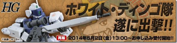 20140425_hguc_gmsniper_600x144