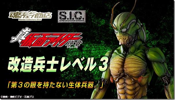 bnr_sic_kaizouheishi-Lv3_B01_fix