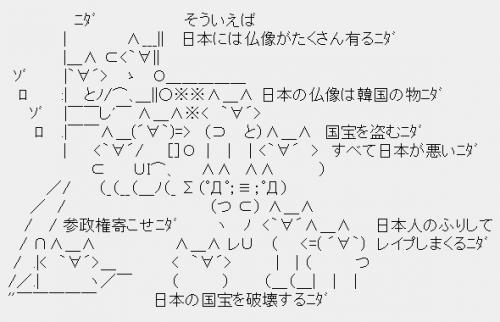 ニダ国宝_convert_20140301123828