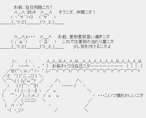 ネトウヨ在日_convert_20140514121057