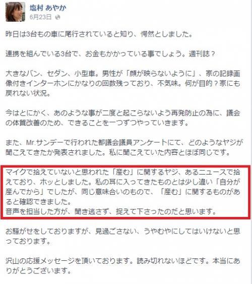 塩村あやかFacebook_convert_20140630120233