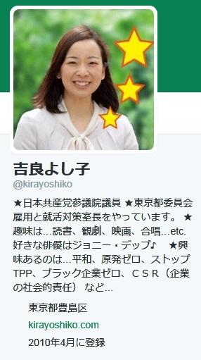 吉良よし子_convert_20140804134727