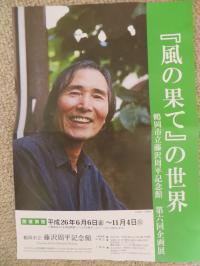 藤沢周平さん