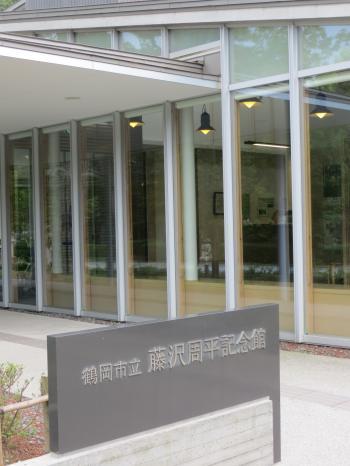 藤沢周平記念館