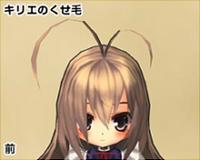 キリエのくせ毛