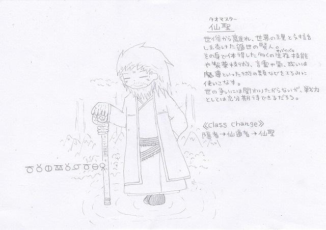 兵種夢想(27c)