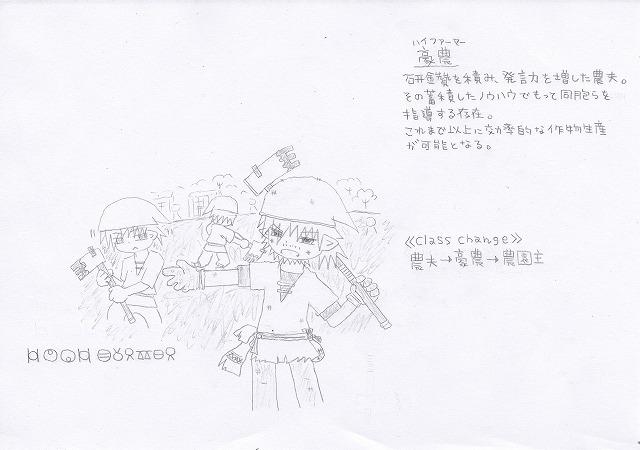 兵種夢想(29b)