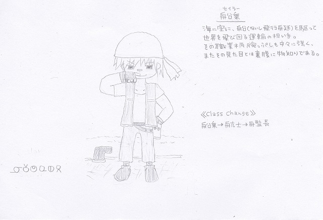 兵種夢想(31a)