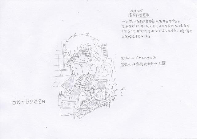 兵種夢想(32b)