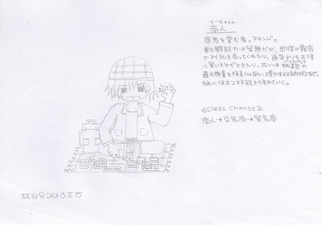 兵種夢想(34a)