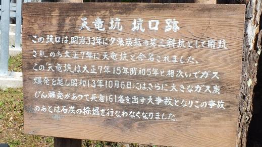 夕張天竜抗 (7)