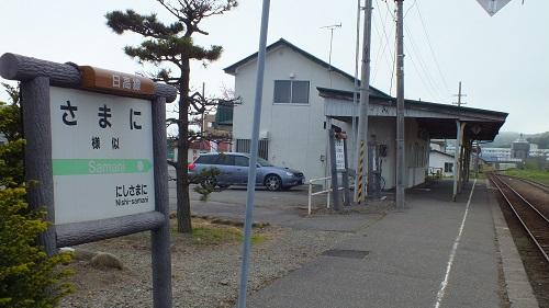 様似駅エン (3)