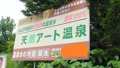 札幌アート♨ (2)