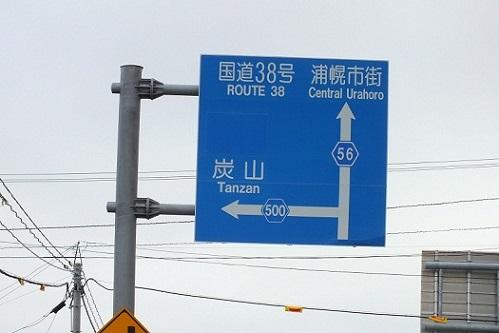浦幌炭鉱へ