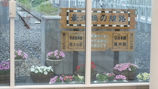 稚内 (7)