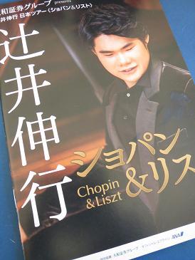 ピアノコンサート 001