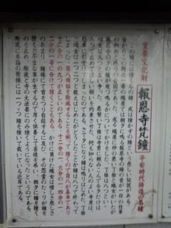報恩寺3-2