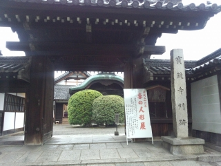 宝鏡寺1-2