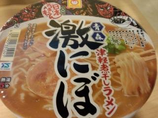 津軽煮干しラーメン1-2