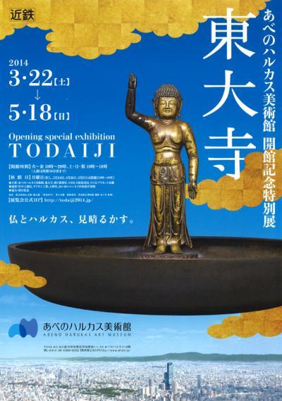 toudaiji_convert_20140410192240.jpg