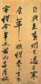 王羲之を継ぐと言われた蘇軾の書。