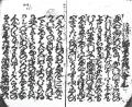 18世紀末、江戸は日本。