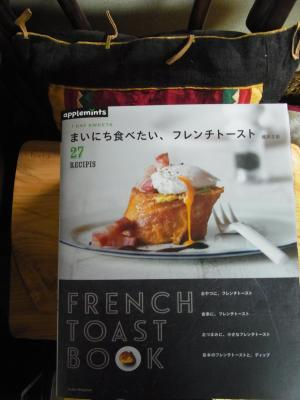 frenchtoastbook