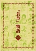 wakakusa2.jpg