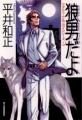 狼男だよ アダルト・ウルフガイシリーズ(1)